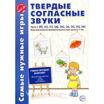 Л.В. Фирсанова, Е.В. Маслова Самые нужные игры. Звуки - твердые согласные. Часть 1: б, в, г, д, ж, з, к, л, м. Игры для развития фонематического слуха детей 3-7 лет.