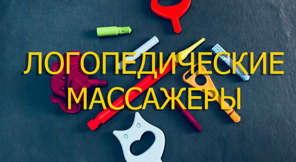 Логопедические массажеры